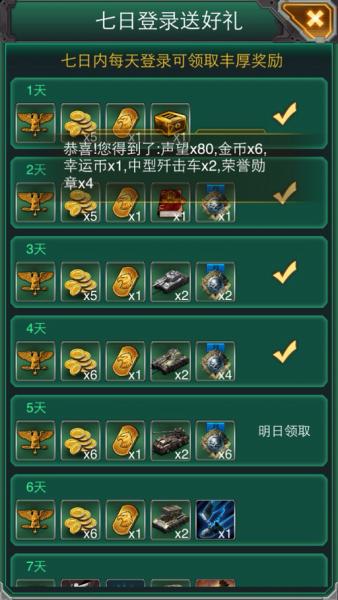 坦克风云游戏截图