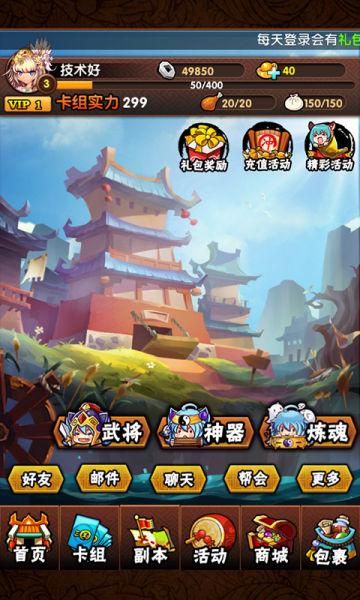 三国大宝剑游戏截图
