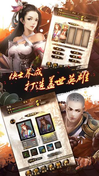 天龙八部移动版游戏截图