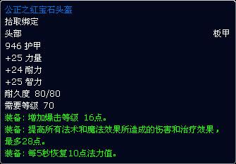 魔兽世界红玉髓_鲜血熔炉三号BOSS:击碎者克里丹-新浪魔兽世界专区