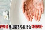 舒肤佳所含抗菌成分真会致癌吗?