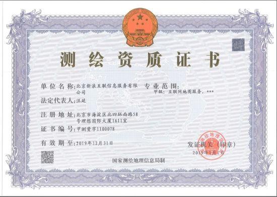甲测资字1100078