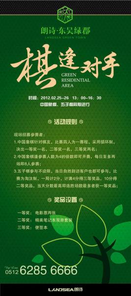 蘇州樓盤宣傳海報