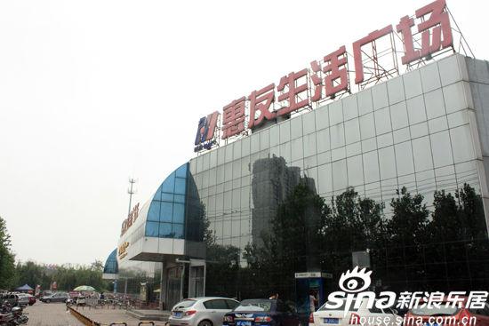 購物家園,惠友超市