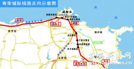 威海环�9��9�(y�-z)_青荣城际铁路威海段启动 2013年9月底建成通车(转)