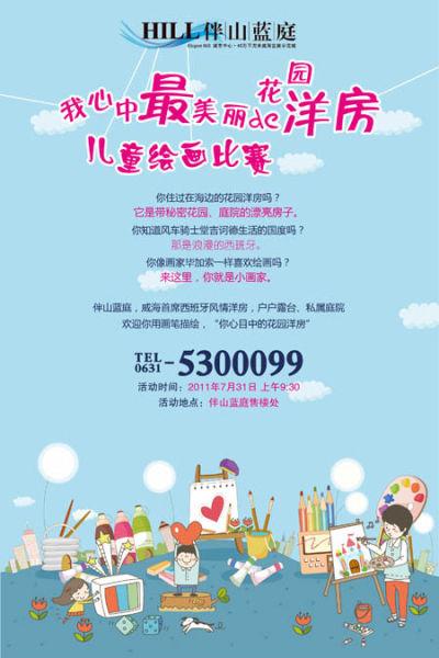 童画画大赛_伴山蓝庭儿童洋房绘画比赛将于7月31日开启(图)