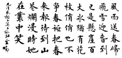 毛泽东诗词咏梅_录毛泽东诗词《咏梅》_新浪军事_新浪网