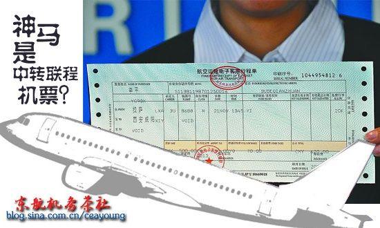 成都到北京机票_民航小知识系列46:什么是中转联程机票_新浪航空