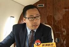 新浪航空专访中美欧亚航空总裁李雪峰