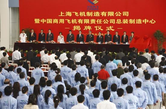 6月6日,中国商用飞机有限责任公司下属大飞机项目总装制造中心举行揭牌仪式。新华社记者裴鑫摄