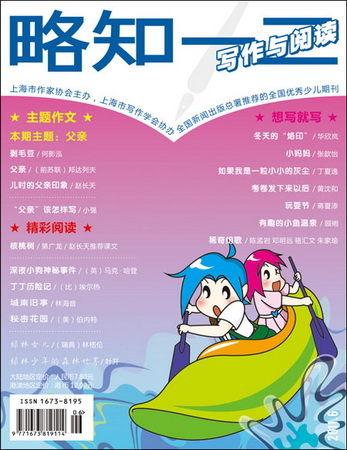 全城高考下载到手机_《略知一二》2011年6月期封面(图)__少儿频道_新浪网