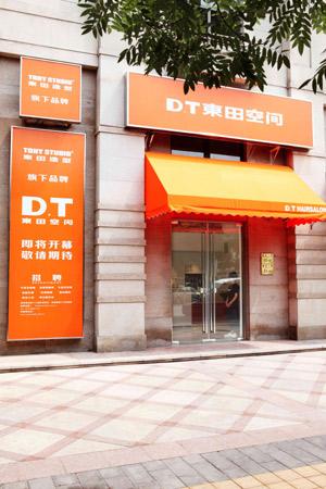DT东田空间店门