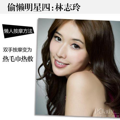 偷懒明星:林志玲
