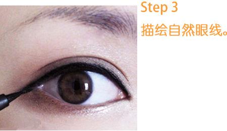 描绘自然眼线