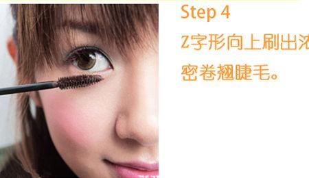 Z字形向上刷出浓密卷翘睫毛