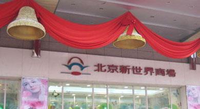 北京新世界圣誕部分品牌100元減50
