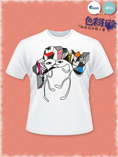 組圖:色彩狂涂 t恤原創涂鴉大賽(8)圖片