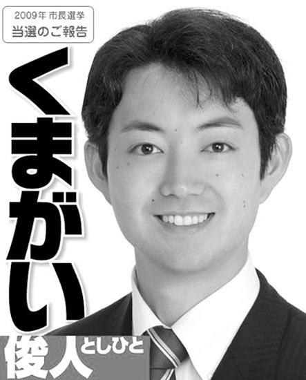 日本最年轻议员_帅哥美女齐上阵 日本年轻政客叫板世家子弟(组图)_新浪女性_新浪网