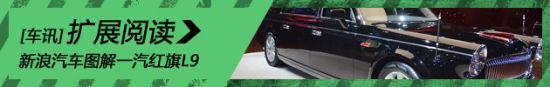 红旗轿车l9报价_红旗L5上市启动预售 预售价500万元起_新浪汽车_新浪网