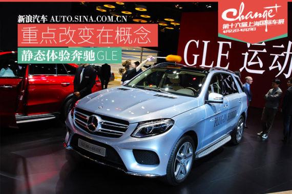 全新梅赛德斯-奔驰GLE运动SUV登陆镇江