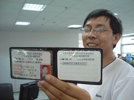 肏吃岳�zf-:`d_驾照将分为15个级别 旧的驾照都可以继续使用