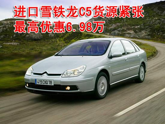 进口车市网_进口雪铁龙C5货源紧张 最高优惠6.98万_新浪汽车_新浪网