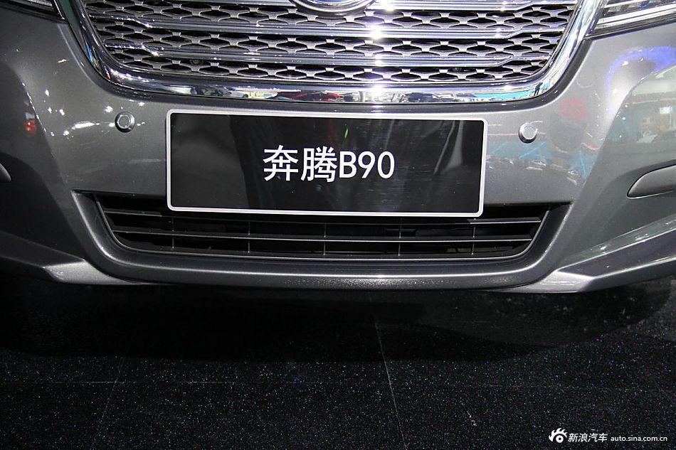 奔腾b90图片_一汽奔腾B90_奔腾B90图片_汽车图库_新浪汽车_新浪网