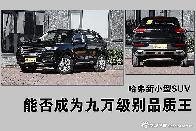 哈弗新小型SUV 能否成为九万级别品质王