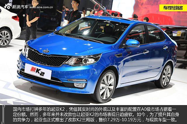 北京比亚迪g3报价_【K2_K2报价_论坛_图片_价格】_K2_东风悦达起亚-新浪汽车
