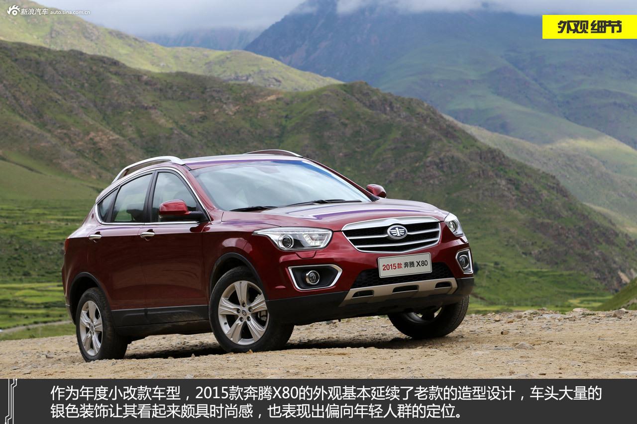 gallery faw besturn x80 suv 20 000 30 000 world automobile china auto blog netease. Black Bedroom Furniture Sets. Home Design Ideas