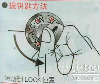 点火开关lock_操控装置及其使用方法(图)(6)_新浪汽车_新浪网