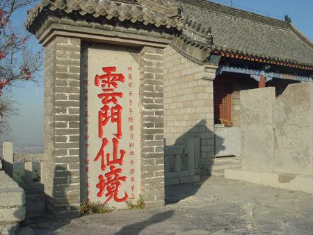 潍坊云门山风景区_青州云门山攻略_新浪旅游_新浪网