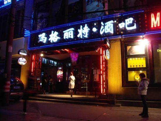 www.wnichangsha.com/bars-clubs