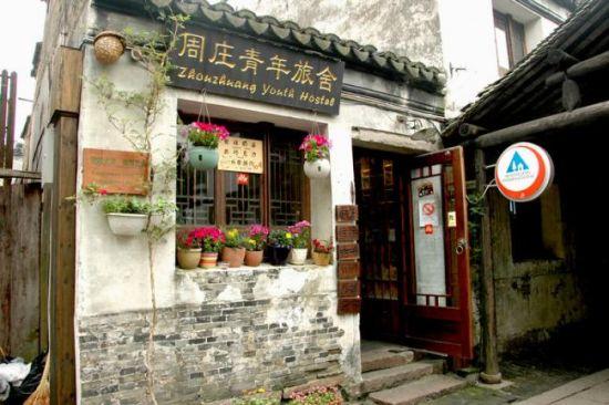 上海青年旅社_关于上海青年旅社的问题