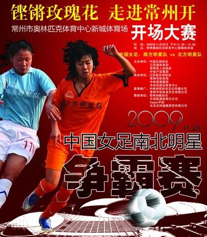 中韓對抗賽足球海報